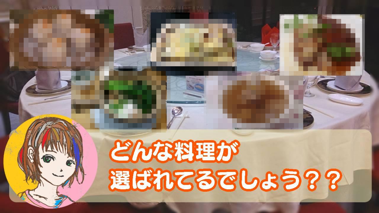 広東料理の食器がセットされている上にメニュー5個を表示してももぞうが説明している