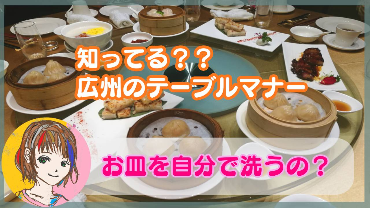 広州の飲茶屋の点心の小籠包の背景に筆者がテーブルマナーの説明をしている