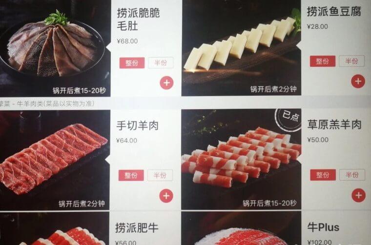 広州市にある四川料理の火鍋の海底撈火鍋の料理メニューの肉が表示されている