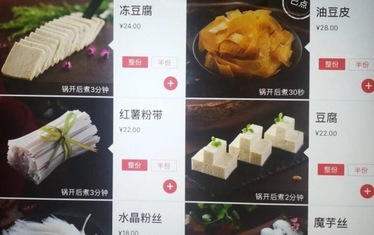 広州市にある四川料理の火鍋の海底撈火鍋のメニューで豆腐が表示されている