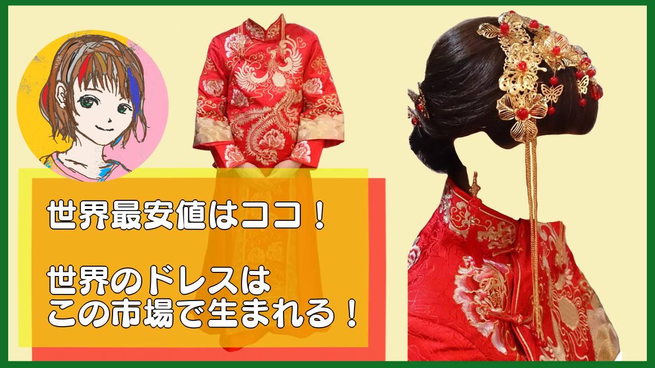 中国の花嫁衣裳のドレスとアクセサリー小物を付けている筆者が婚紗街の説明をしている