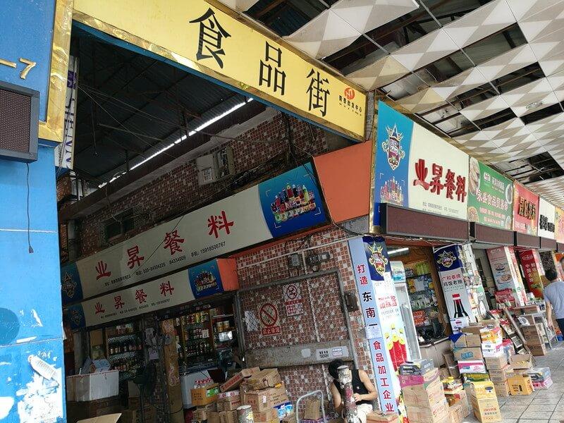 広州のチーズ市場!南泰百贷批发中心の食品街の入口