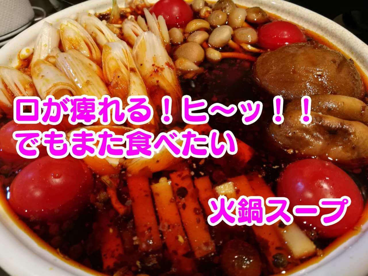 火鍋スープに具材が煮込まれているアイキャッチ
