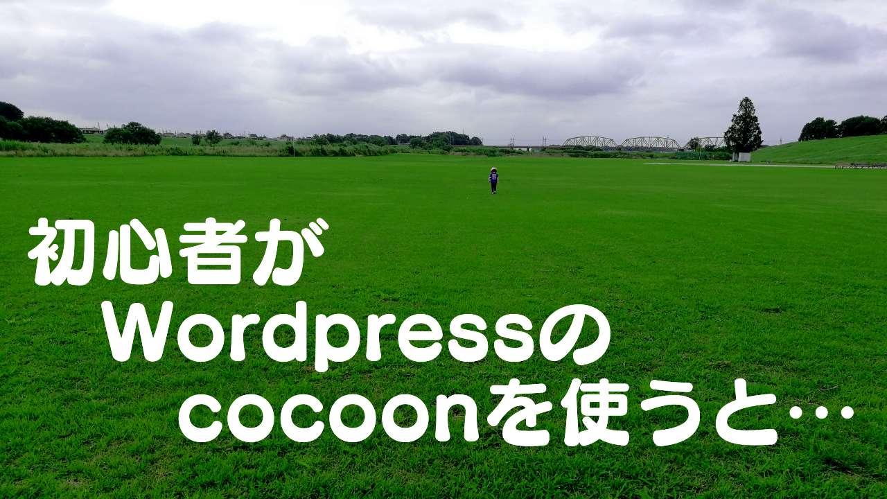 草原を走る子を背景にタイトルが書かれている