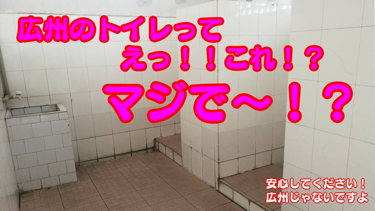 広州のトイレのアイキャッチ