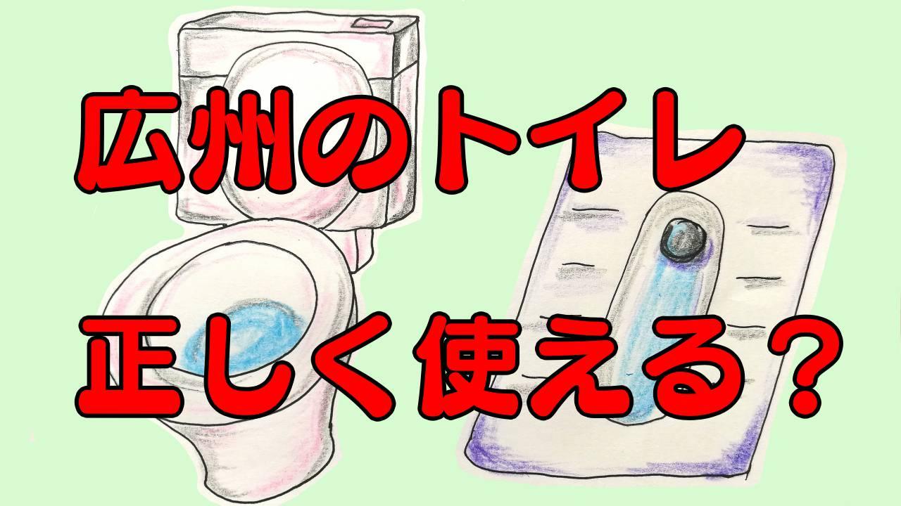 広州の洋式トイレと中国式トイレ