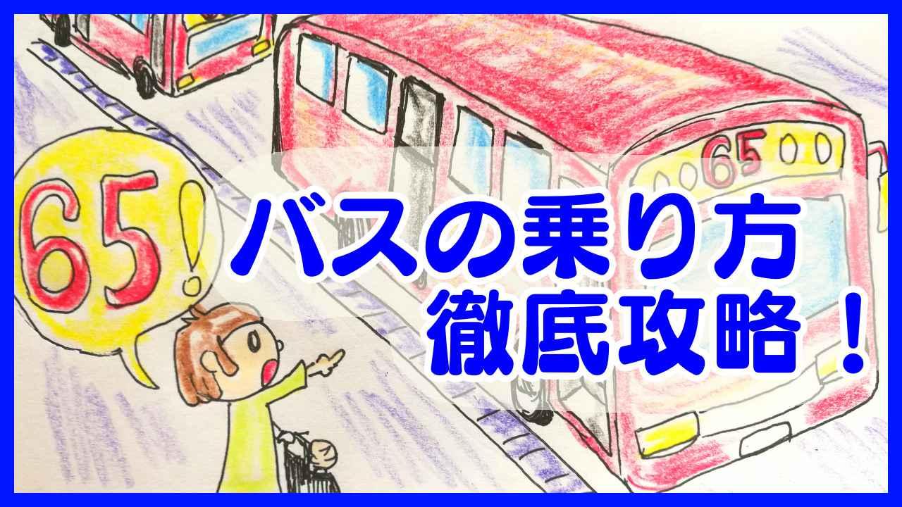 広州のバスの乗り方のアイキャッチ
