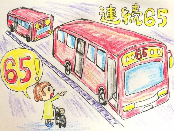 広州のバスが並んでいるイラスト