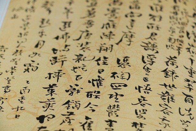 中国語の本のページ