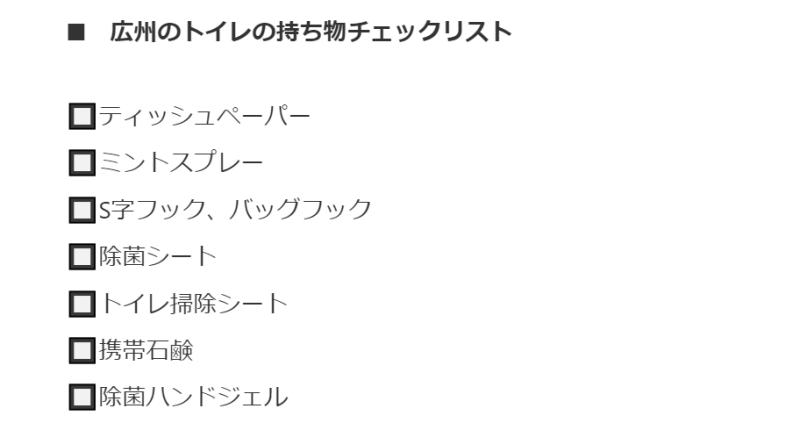 広州のトイレの持ち物チェックリスト
